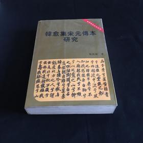 韩愈集宋元传本研究