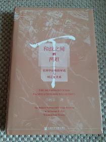 九色鹿·和战之间的两难:北宋中后期的军政与对辽夏关系