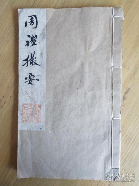 毛氏汲古阁《周礼撮要》,儒家主要经典名著《周礼》撮要,清朝乾隆年间汲古阁写刻板,纸白字美,刻印精良。一套二册合订一册全。 24.5*14.3*1.1cm