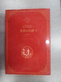 名著典藏 基督山伯爵 (全译本) 下
