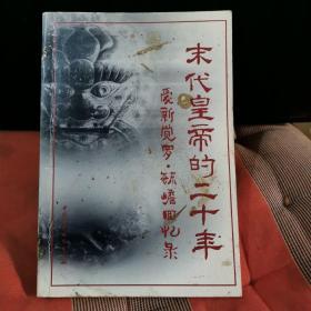 末代皇帝的二十年:爱新觉罗・毓赡回忆录(爱新觉罗・毓嶦签赠本.)