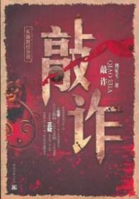正版 敲詐(長篇政經小說)傅愛毛湖南文藝出版社9787540452834書籍 新華書店旗艦店官網
