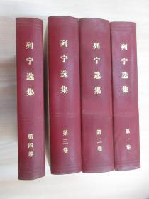 列宁选集(1-4) 全4卷    精装