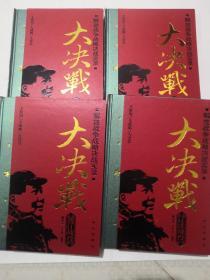 解放战争战略决战实录 大决战 全四册