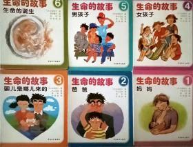 生命的故事 (1-6册全)
