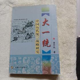 大一统:中国历代统一战略研究