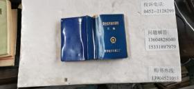 齐齐哈尔车辆工厂 《安全操作规程汇编》 1985年印制 64开蓝塑软精装714页  非馆藏  包邮挂费