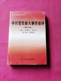 中共党史重大事件述评(修订本中共中央党校教学参考书)