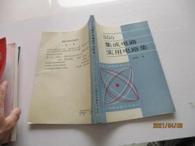 555集成电路实用电路集 如图4-5