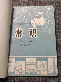 甘肃省小学试用课本 常识 第二册