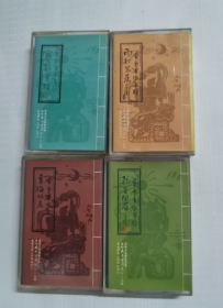磁带 广东音乐集粹1--4《雨打芭蕉》《赛龙夺锦》《青梅竹马》《孔雀开屏》4张