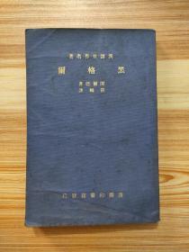 民国二十五年初版《黑格尔》汉译世界名著  著名新儒家贺麟 译   商务印书馆
