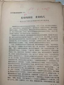 1965年济南市天成合作理发店 李德训
