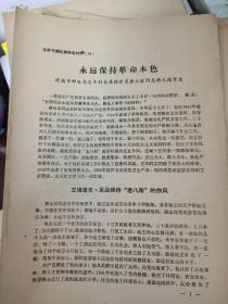 1965年7页码、济南市邮电局总务科仓库保管员 唐永清
