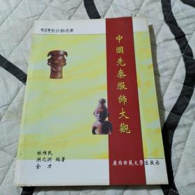 中国先秦服饰大观