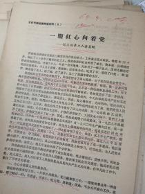许益蛟1965年发言稿6页码:济南市天桥区三轮客车合作社三轮车工许益蛟