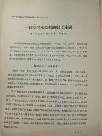 1965年济南市电信局职工家属郭秀英的先进事迹4页码