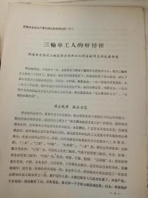 许益蛟1965年先进事迹4页码:济南市天桥区三轮客车合作社三轮车工许益蛟