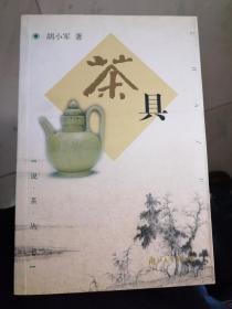 茶具(说茶丛书)(胡小军  著)