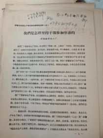 1965年济南市裕兴化工厂7页、济南裕兴化工有限责任公司隶属于中国化工新材料有限公司,是中国化工集团公司下属的三级公司。公司始建于1919年