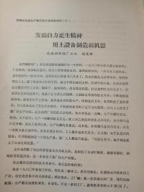 1965年5页码、济南钢丝绳厂 杨俊卿