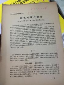 1965年济南汽车制造厂10页码、济南汽车制造厂一般指中国重型汽车集团有限公司、1960年4月,济南汽车制造厂试制出了中国第一辆重型汽车——— 黄河牌8吨载货车,结束了中国不能生产重型汽车的历史
