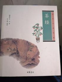 茶经(中华生活经典丛书)(陆羽 著/沈冬梅  编译)