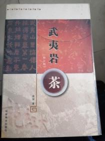 中国茶文化系列:武夷岩茶(南强  著)
