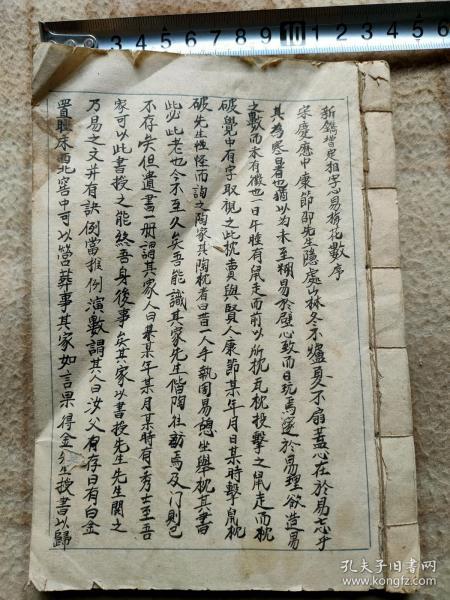 A13620,手抄本【先天后天梅花观梅坼字】