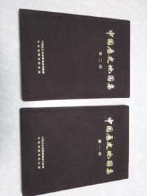 中国历史地图集(第一册,第二册.,第四册,第八册)