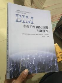 市政工程BIM应用与新技术