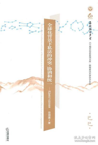 全球化背景下私法的冲突、协调和统一:国际私法与比较法论集(己巳)