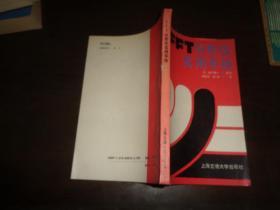 FFT分析仪实用手册