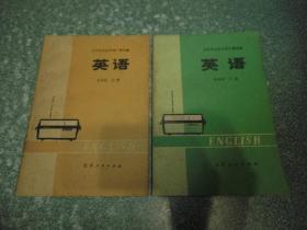 北京市业余外语广播讲座 英语 初级班(上下册)