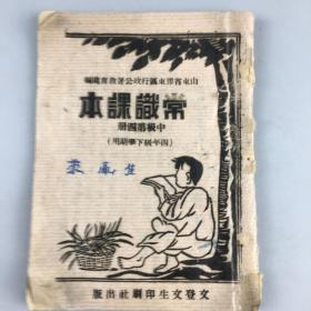 抗战时期胶东地区文登常识课本