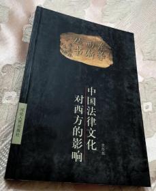 中国法律文化对西方的影响(1999一版一印3000册)