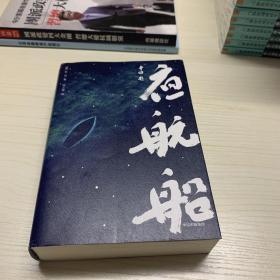 夜航船(作家榜经典文库)