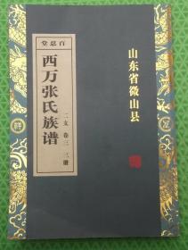 西万张氏族谱/百忍堂/卷三/山东省微山县张氏家谱/张氏宗谱/