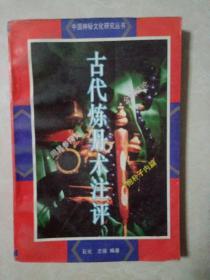 中国神秘文化研究丛书(古代炼丹术注评)