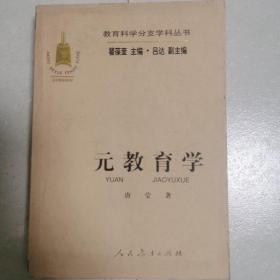 教育科学分支学科丛书:元教育学
