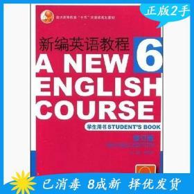 新编英语教程6学生用修订版李观仪上海外语教育9787544609654