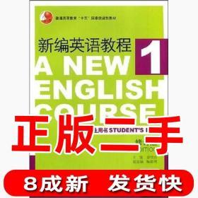 新编英语教程1学生用修订版李观仪上海外语教育9787544608114