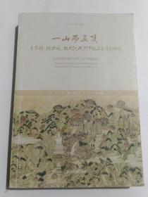 名山大寺书系1  一山而五顶:多学科、跨方域、超文化视野下的五台信仰研究