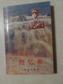 李赤然将军(鉴名本)