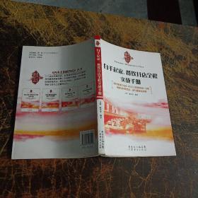 《舌尖止的餐饮店》丛书:白手起家,餐饮开店全程实战手册