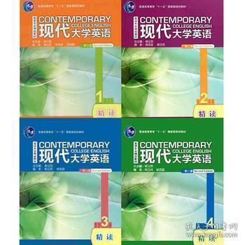 现代大学英语精读第二2版1-4册 学生用 杨立民 外研社