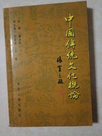 中国传统文话概论