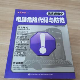 电脑危险代码与防范——黑客通缉令(附CD-ROM光盘一张)