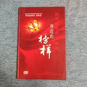 践行党的群众路线身边的榜样 第四辑 DVD四碟