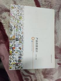 产品创意设计:刘传凯的产品设计